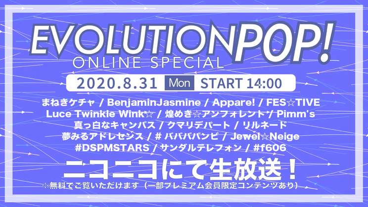 <EVOLUTION POP!ONLINE SPECIAL>