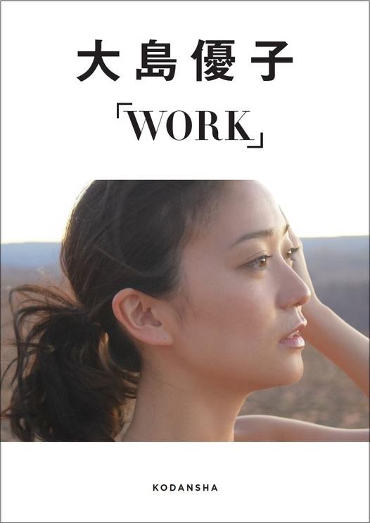大島優子『WORK』