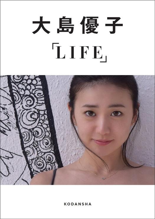 大島優子『LIFE』