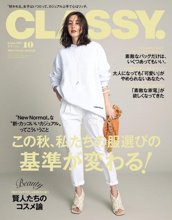 『CLASSY.』10月号(光文社)