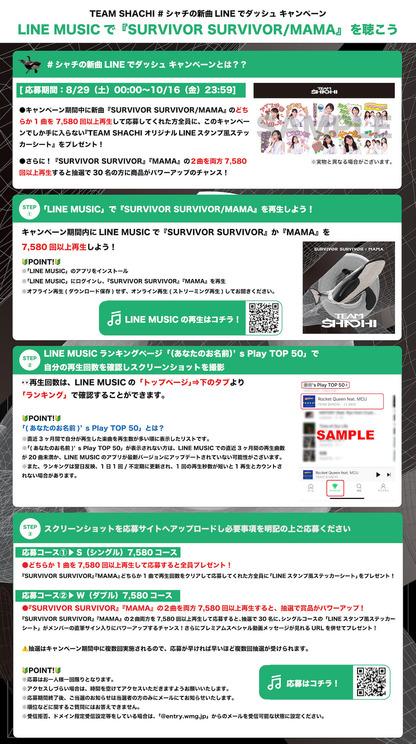 LINE MUSIC『駆け抜けろ! #シャチの新曲LINEでダッシュ キャンペーン』