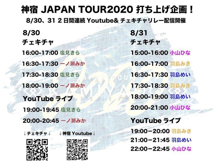 <神宿 JAPAN TOUR2020>打ち上げ企画『YouTubeライブ&チェキチャリレー』