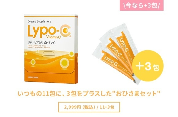 『Lypo-C[リポカプセル]ビタミンC』CM公開記念セット