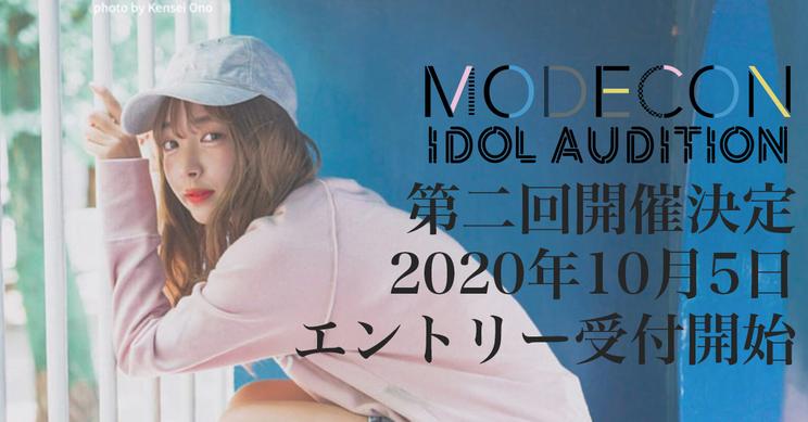 第2回<MODECON IDOL AUDITION>