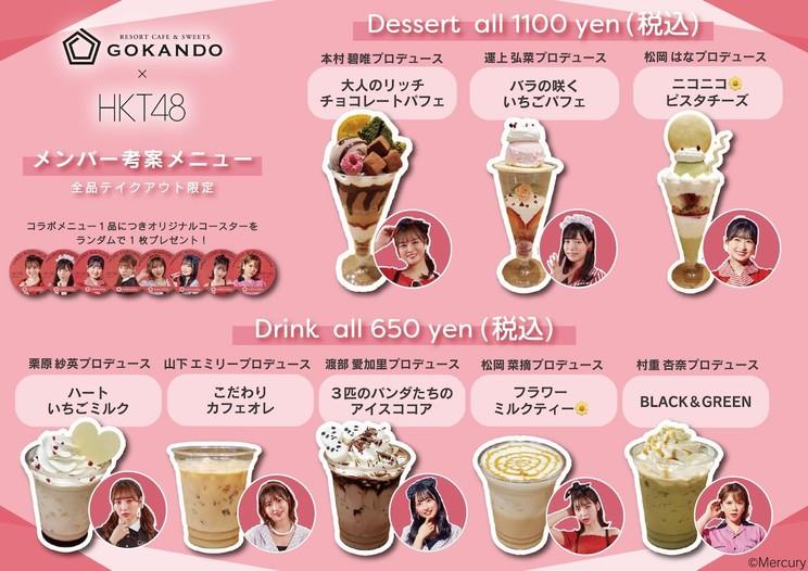 『GOKANDO RESORT CAFE&SWEETS』