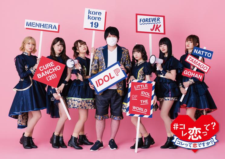 1st EP『#コレ恋って?』コレコレ盤