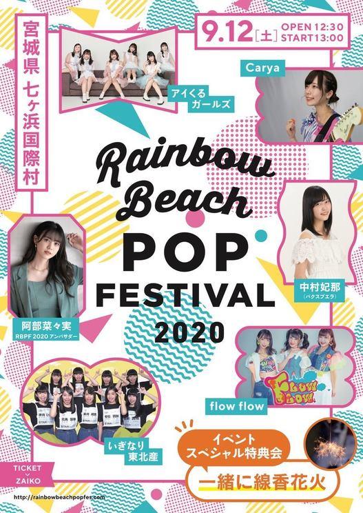 <RAINBOW BEACH POP FESTIVAL 2020>