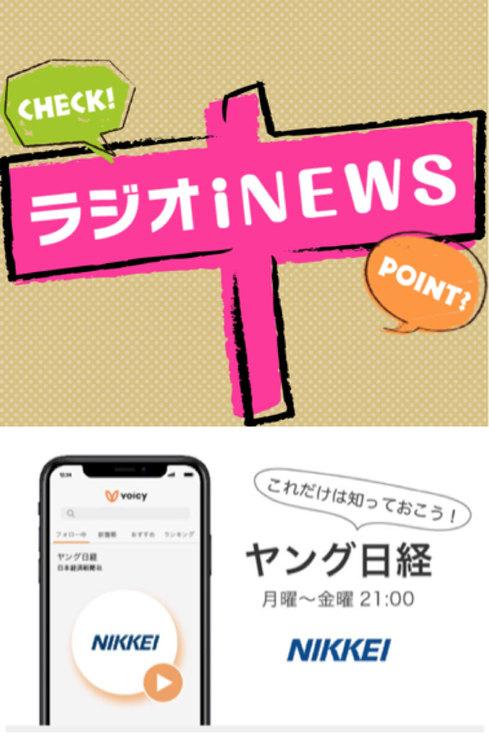 『ラジオiNEWS』、『ヤング日経』