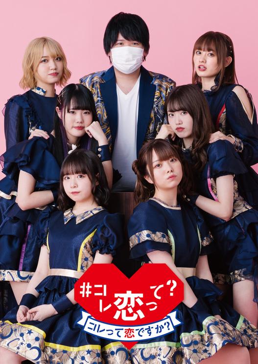 1st EP『#コレ恋って?』 コレ恋盤
