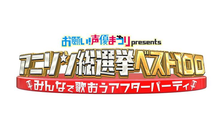 『お願い!声優まつりpresentsアニメソング総選挙ベスト100 みんなで歌おうアフターパーティー!』