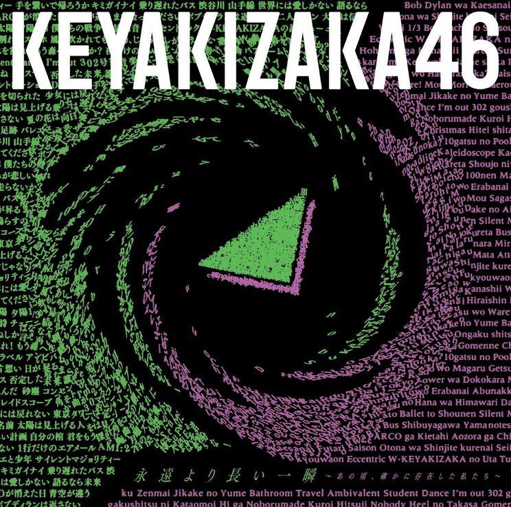欅坂46ベストアルバム『永遠より長い一瞬 〜あの頃、確かに存在した私たち〜』通常盤