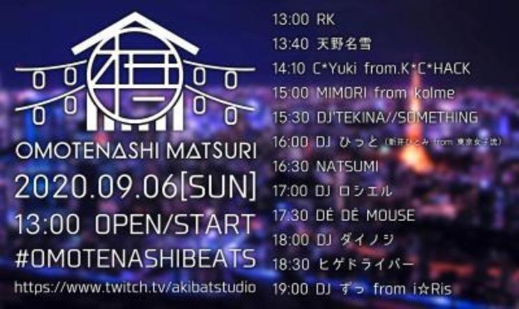 <OMOTENASHI MATSURI -2020 September->タイムテーブル
