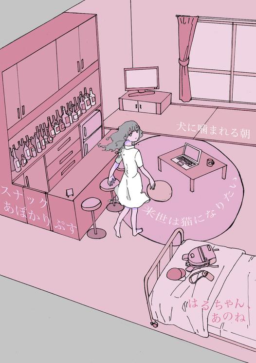 <Miss iD×映画監督=短編演劇 自分らしさを手放さない女の子たち>