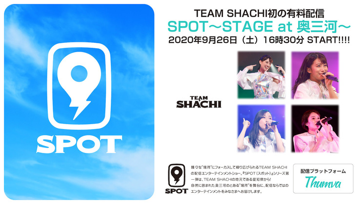 <SPOT 〜STAGE at 奥三河〜>
