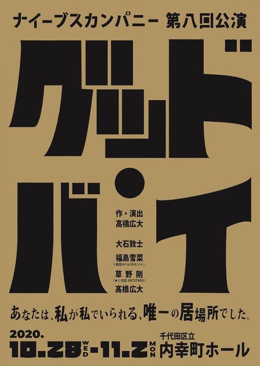 ナイーブスカンパニー 第8回公演<グッド・バイ>