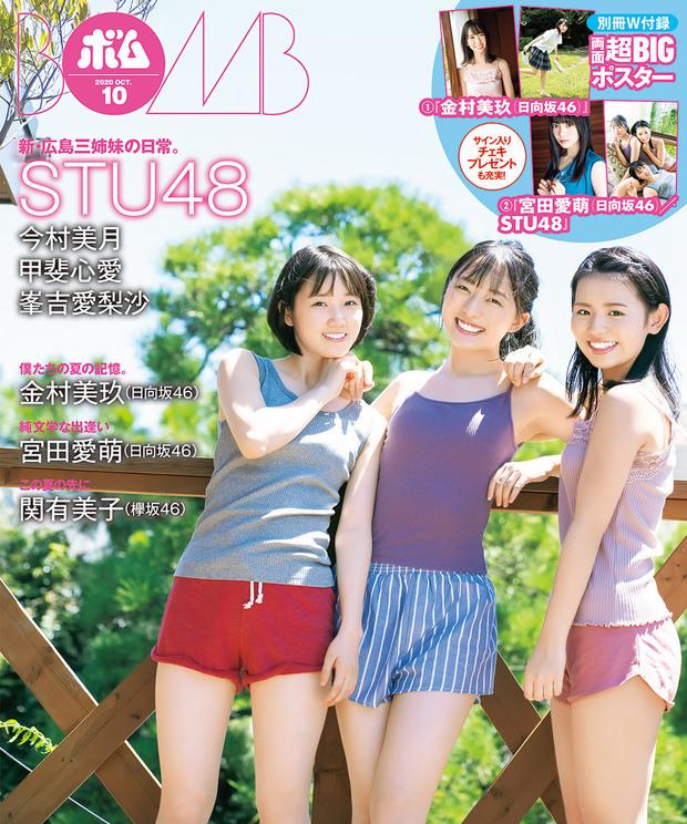 『ボム10月号』裏表紙/今村美月・甲斐心愛・峯吉愛梨沙(STU48)