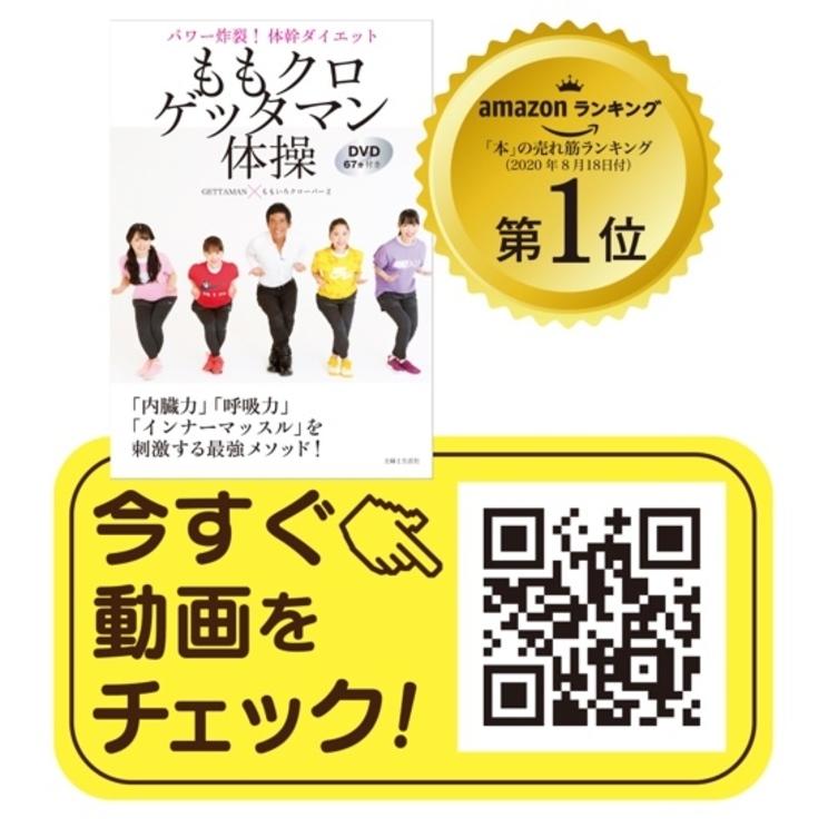 『ももクロゲッタマン体操 パワー炸裂!体幹ダイエット DVD67分付き』