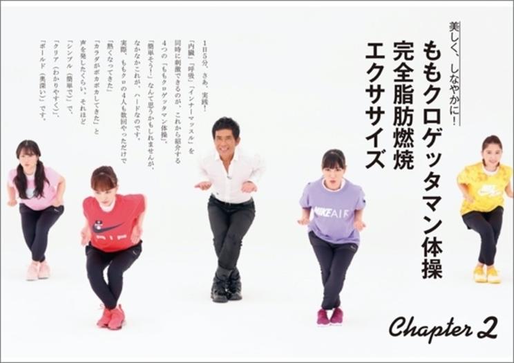 『ももクロゲッタマン体操 パワー炸裂!体幹ダイエット DVD67分付き』より