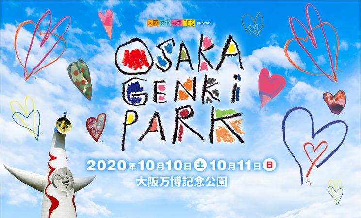 <大阪文化芸術フェス presents OSAKA GENKi PARK>