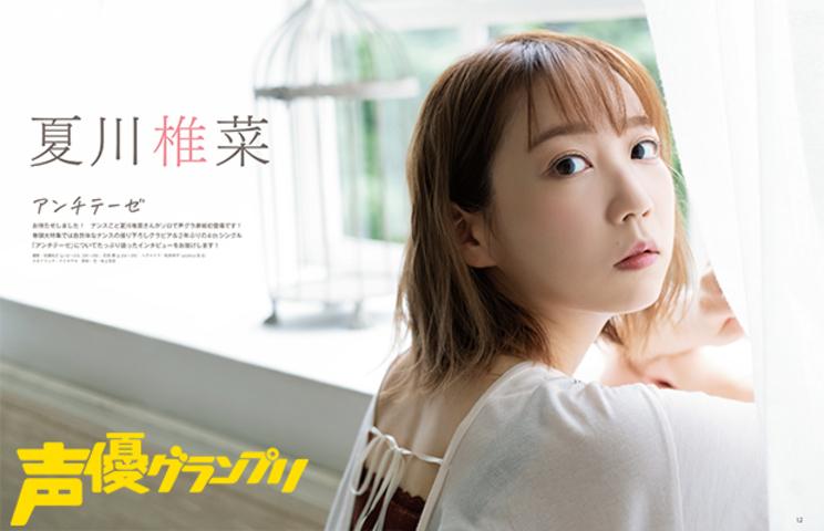 『声優グランプリ2020年10月号』夏川椎菜巻頭大特集