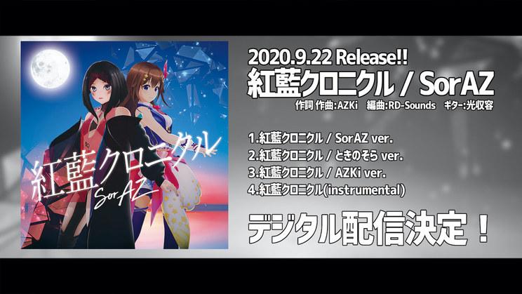 ときのそら、AZKiによるユニット・SorAZの新曲「紅藍クロニクル」