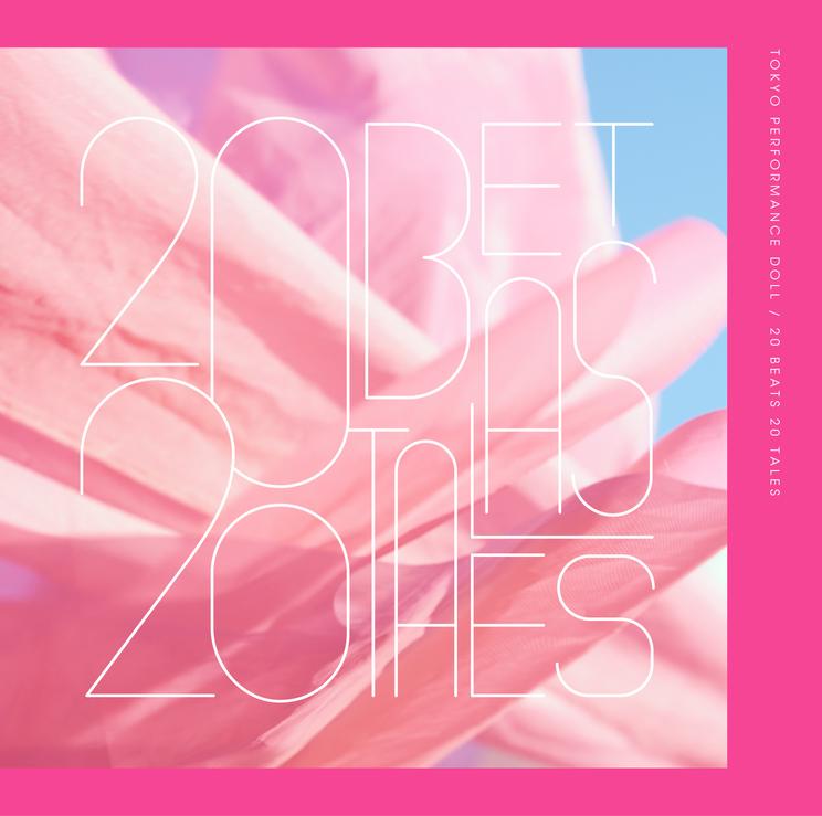 東京パフォーマンスドール誕生30周年記念アルバム『20 BEATS 20 TALES』通常盤ジャケット