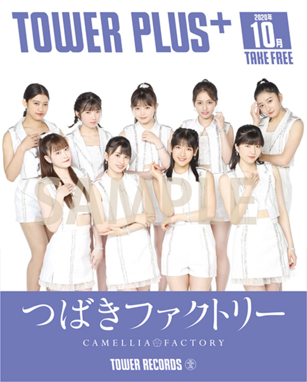 『TOWER PLUS+』10月1日発行号 表紙