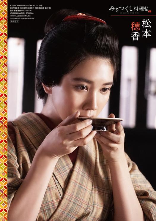 付録クリアファイル Ⓒ2020 映画「みをつくし料理帖」製作委員会