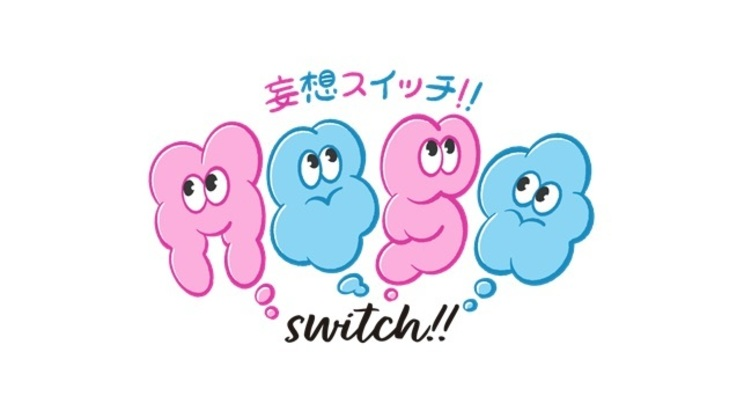 『妄想 switch』