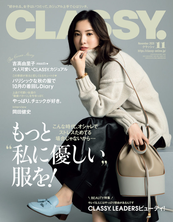 『CLASSY.』11月号