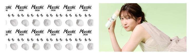 吉田朱里(NMB48) MoccHiSKIN(モッチスキン)新商品「吸着もちクリーム」より