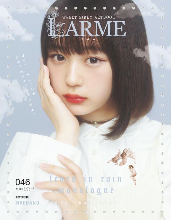 『LARME 046 Autumn号』