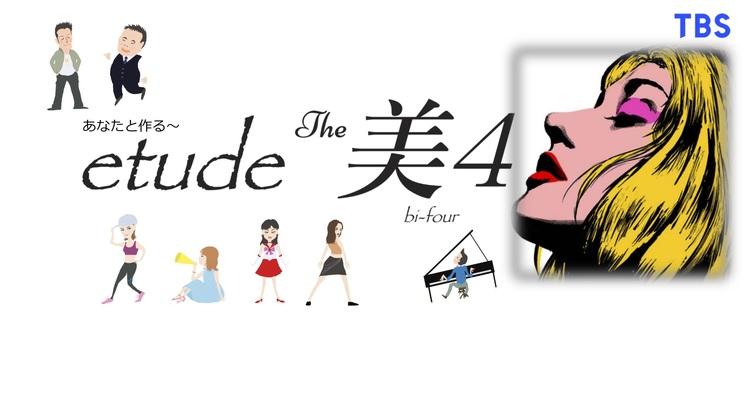 即興ミュージカル<あなたと作る〜etude The 美4>