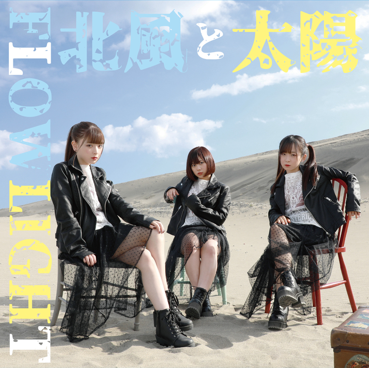 4th Single「北風と太陽」