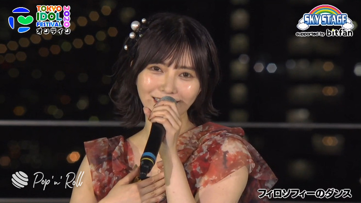 フィロソフィーのダンス<TOKYO IDOL FESTIVAL オンライン 2020>10/2 SKY STAGE(19:45-)