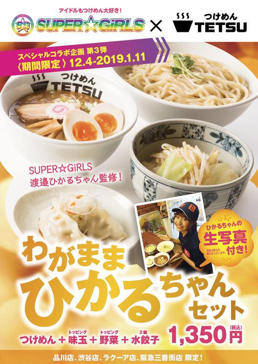 SUPER☆GiRLS渡邉ひかる、つけ麺TETSUコラボレーション企画より