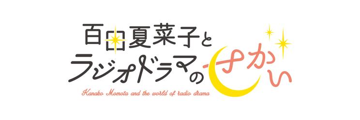 『百田夏菜子とラジオドラマのせかい』