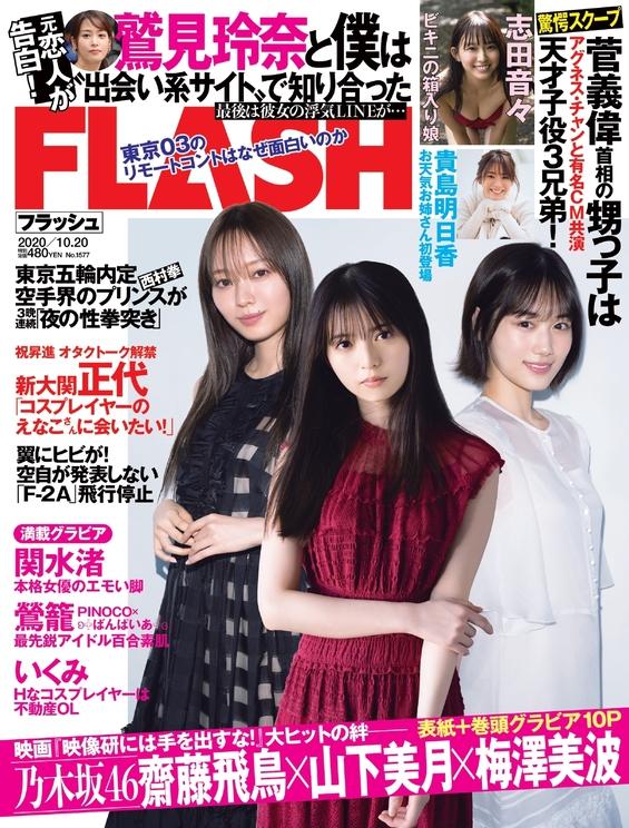(c)光文社/週刊『FLASH』