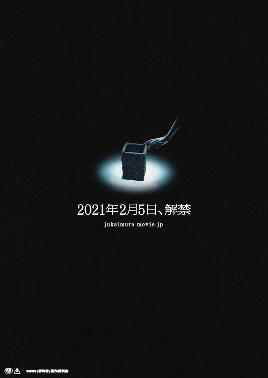 公開日決定ビジュアル ©2021 「樹海村」製作委員会