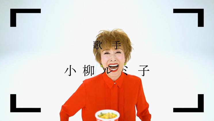 小柳ルミ子『THE ZOOM 麺をすする人びと』