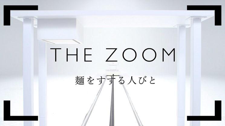 『THE ZOOM 麺をすする人びと』