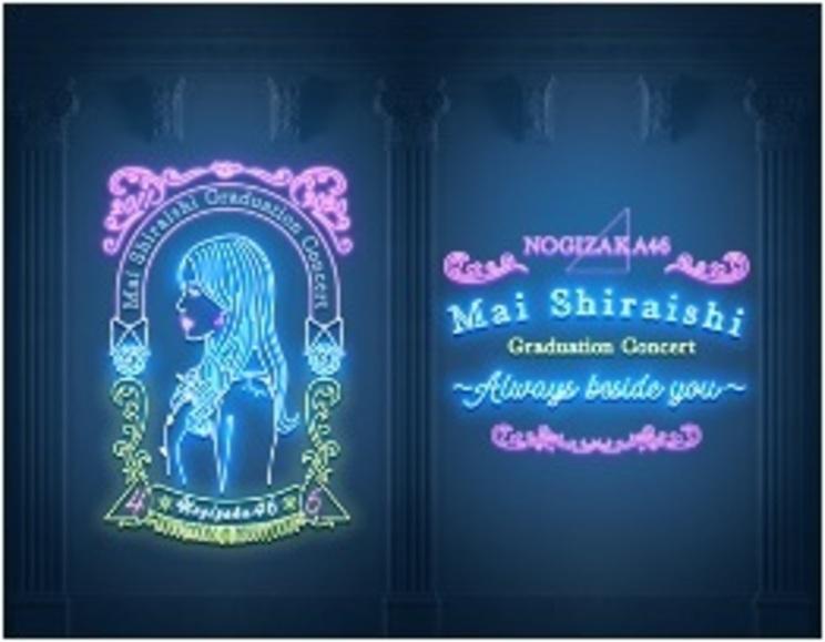白石麻衣オンライン卒業ライブ<NOGIZAKA46 Mai Shiraishi Graduation Concert〜Always beside you〜>