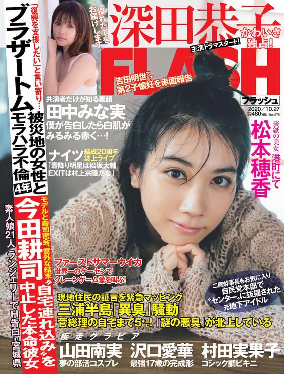 『FLASH』10月13日発売号表紙 (C)光文社/週刊『FLASH』