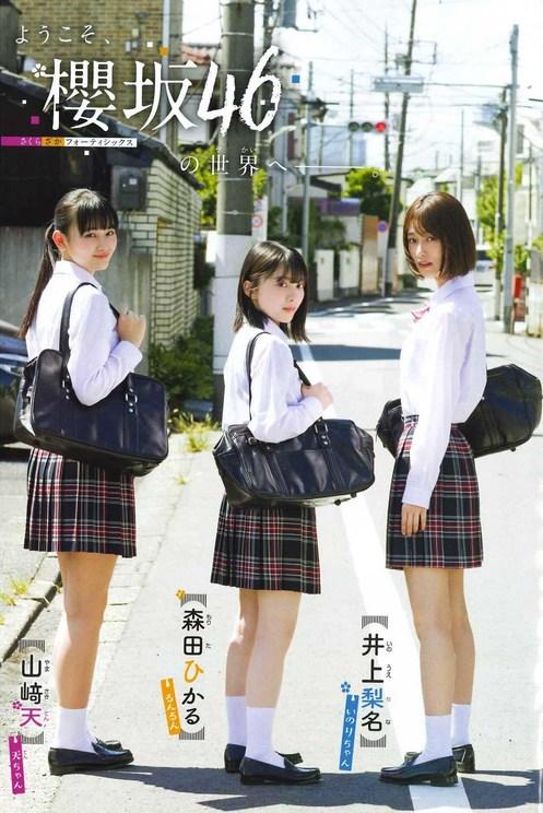 櫻坂46 森田ひかる、井上梨名、山﨑天 『週刊少年チャンピオン』46号