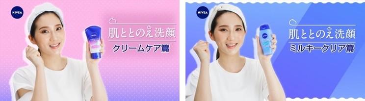 「肌ととのえ洗顔」クリームケア篇・ミルキークリア篇 WEB動画