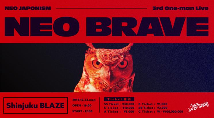 NEO JAPONISM 3rdワンマンライブ<NEO BRAVE>12月24日(月)新宿BLAZEにて開催