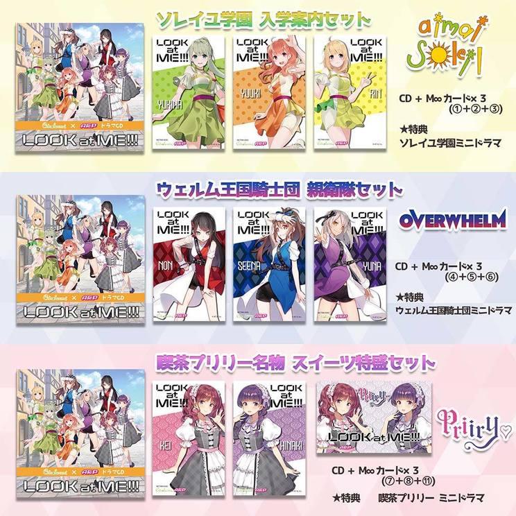 『LOOK at ME!!!』音声ドラマCD&M∞カードセット(3種)
