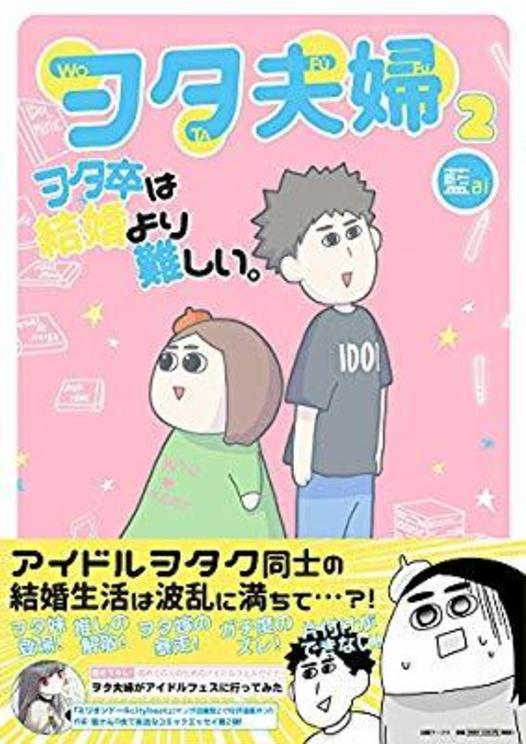 『ヲタ夫婦: ヲタ卒は結婚より難しい。 (第2巻) 』著者:藍