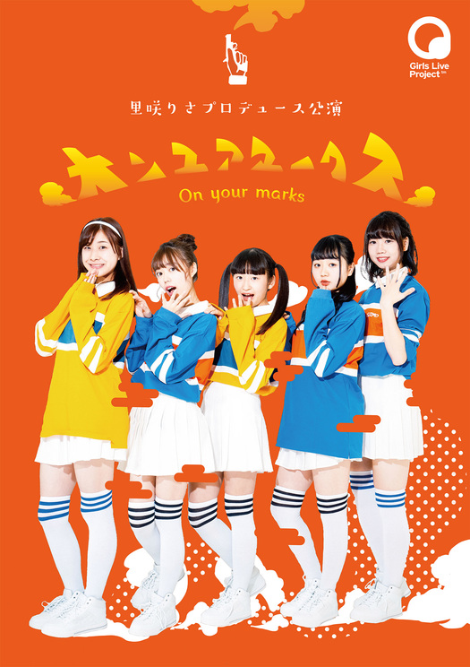 里咲りさが手がける新公演『オンユアマークス』|ビジュアルデザイン:小島百華