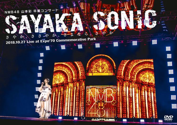 『NMB48 山本彩 卒業コンサート 「SAYAKA SONIC ~さやか、ささやか、さよなら、さやか~』DVDジャケット